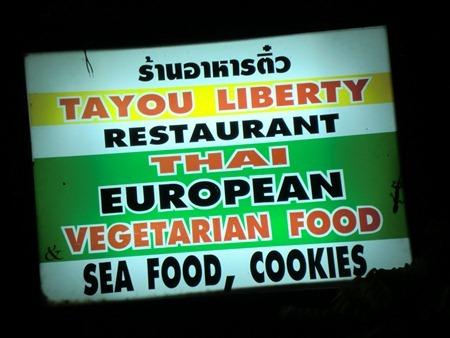 C'était bien Tayou–Koh Phangan, Thaïlande