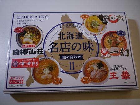 Ramen de 5 maisons célèbres de Hokkaïdo