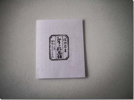 misuzu ame-1100198